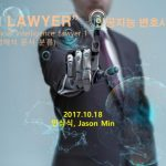 인공지능 변호사 개발 1편 – Ai lawyer 개발을 위한 시도