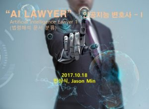 AI & Law (Legal Tech)